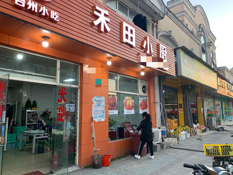 """""""恭喜""""松江九亭同利路餐饮烧烤面条小吃店转让成功实景图片"""