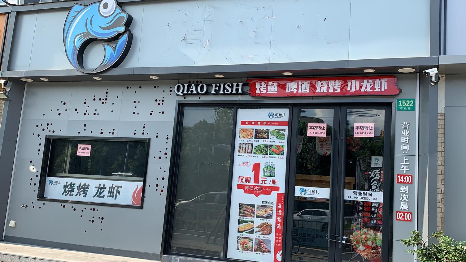"""""""恭喜""""松江新桥莘松路重餐饮商铺超底价转让成功实景图片"""