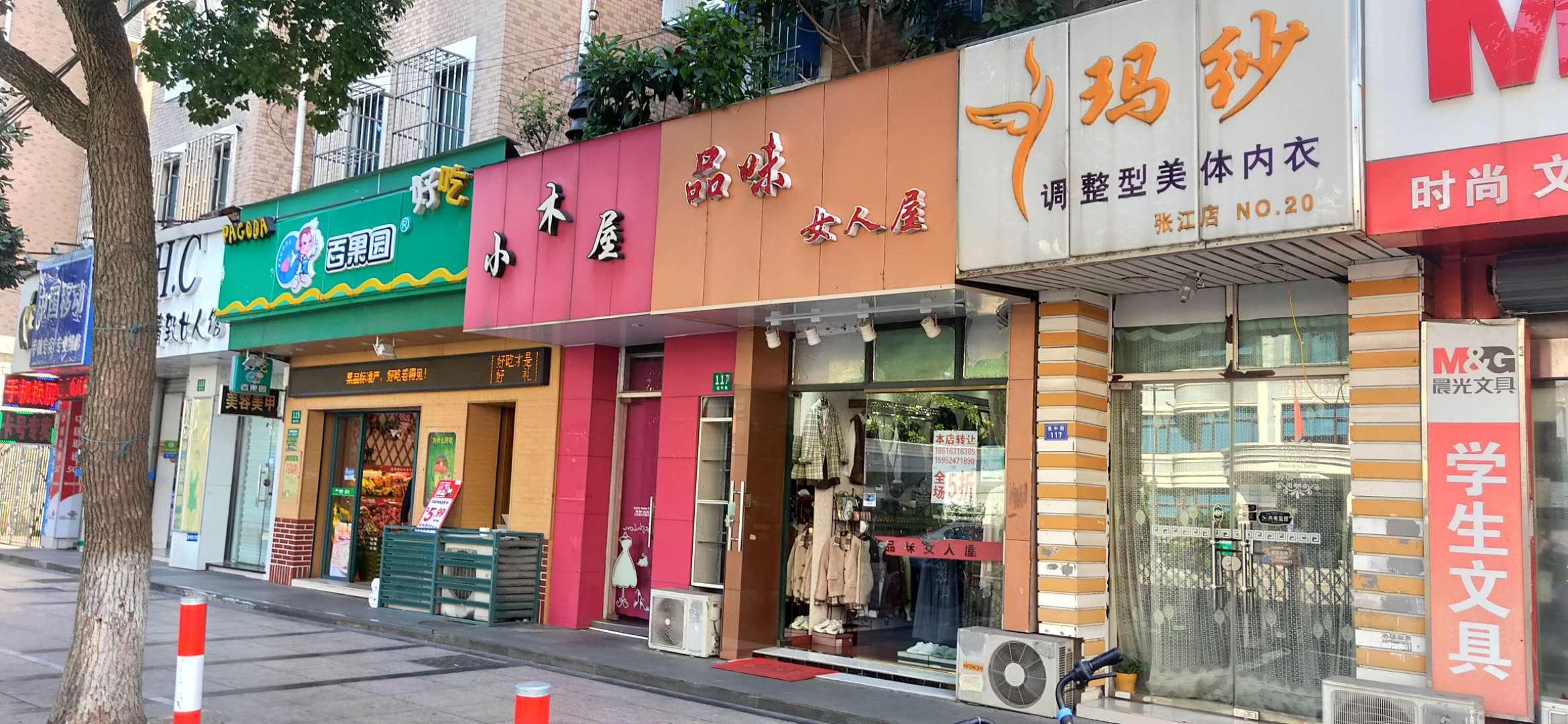 浦东张江建中路临街服装美容美甲百货餐饮小吃转让实景图片