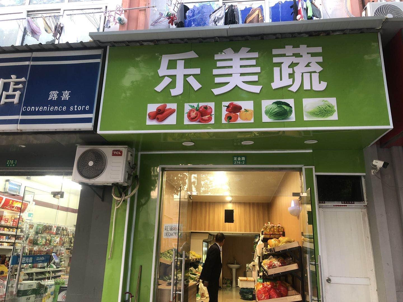 松江九亭龙金路生鲜麻辣烫早餐小吃店转让