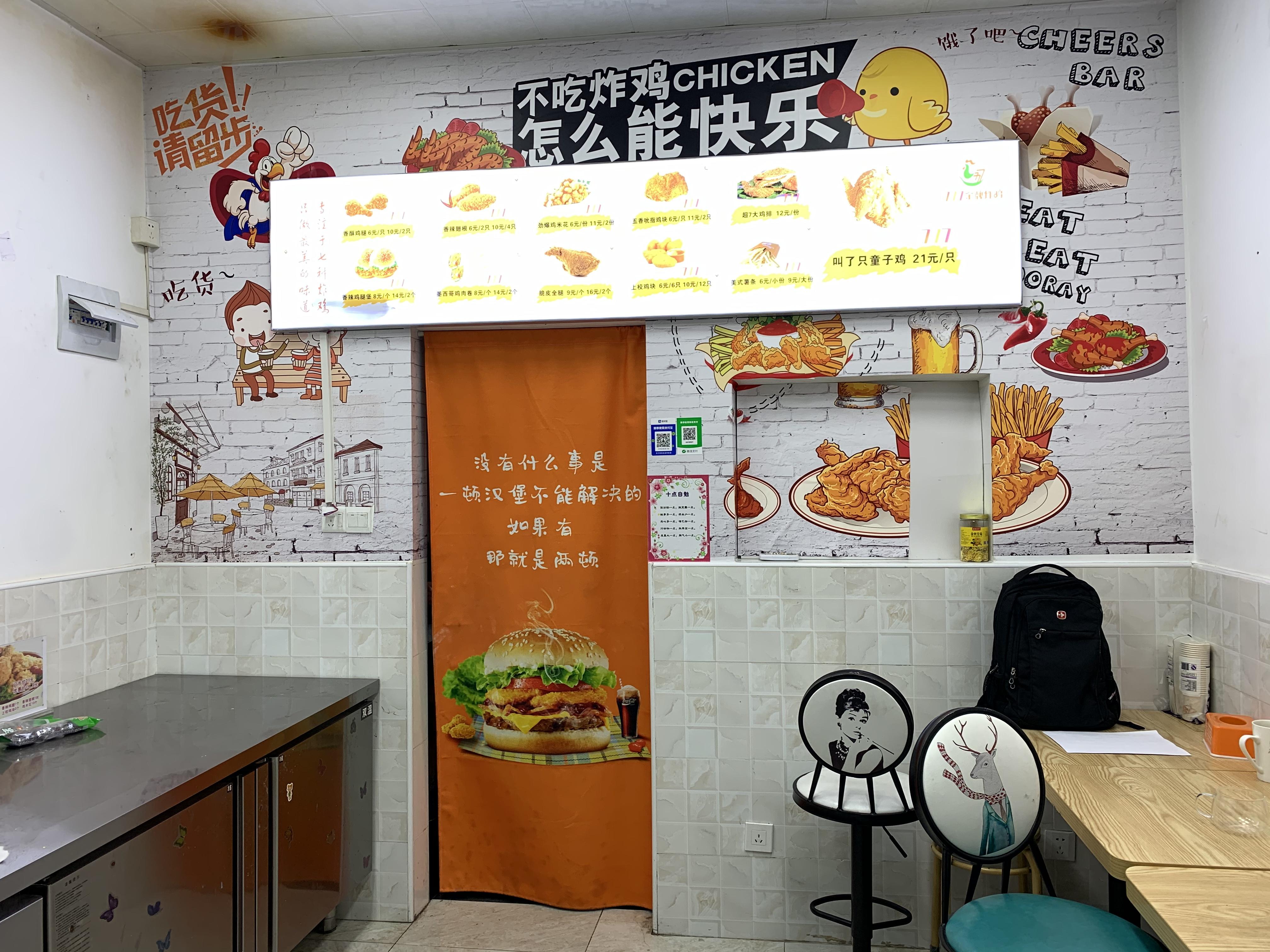 """""""恭喜""""嘉定马陆育兰路炸鸡汉堡麻辣烫小吃面馆转让成功实景图片"""