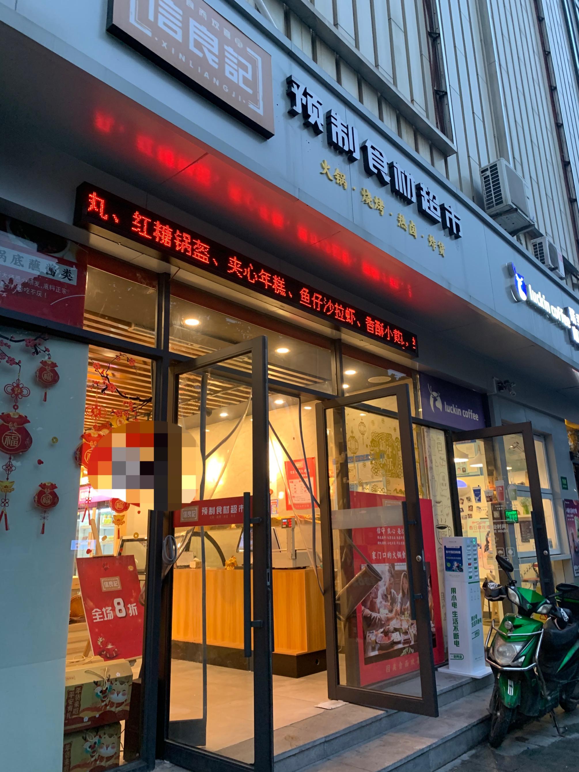 """""""恭喜""""青浦城中北路东方商厦附近餐饮小吃零食店铺转让成功实景图片"""