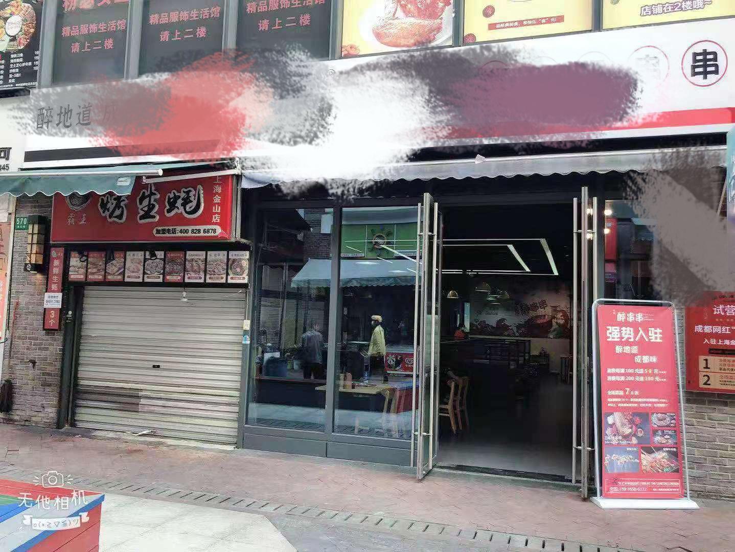 金山万达海汇街盈利中重餐饮商铺转让实景图片