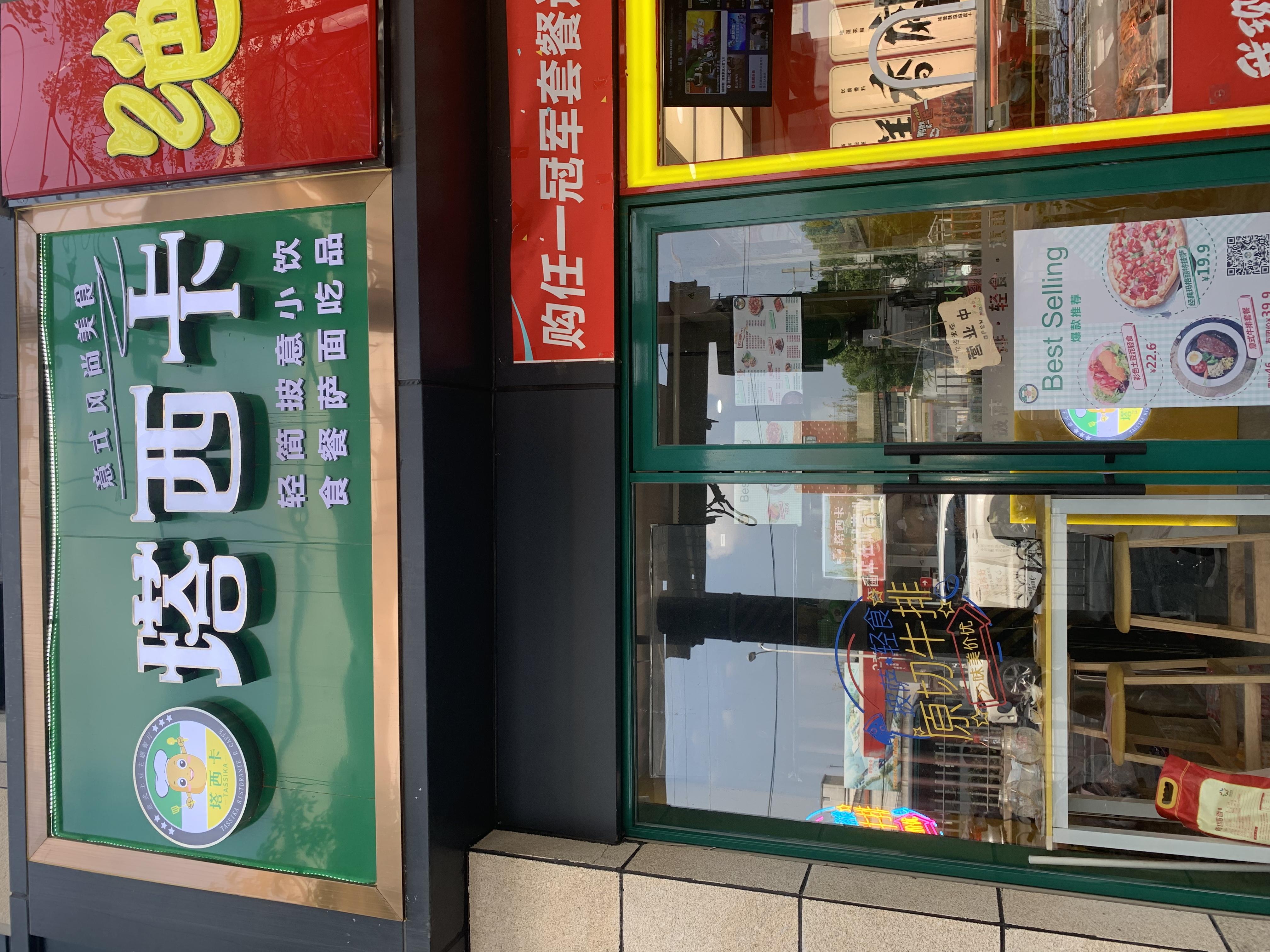 闵行梅陇盈利中披萨炸鸡汉堡奶茶甜品面包店转让实景图片